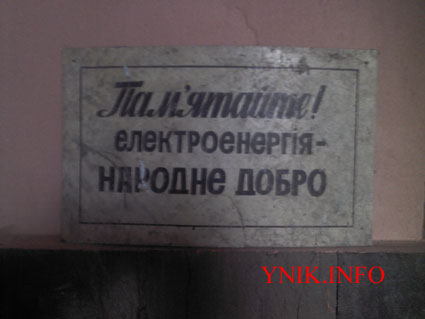 Помни! г. Збараж, Украина