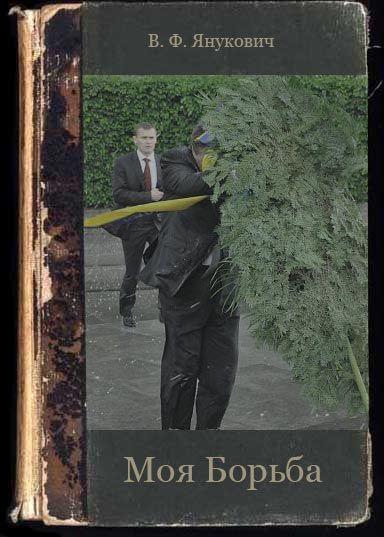 "В.Ф. Янукович ""Моя Борьба"""